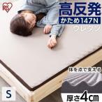 マットレス 高反発 シングル かため 腰痛 寝具 ベッドマット MAK4-S アイリスオーヤマ 敷き布団