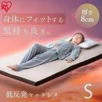 マットレス 低反発 8cm シングル 腰痛 寝具 ベッドマット MAT8-S アイリスオーヤマ 敷き布団 敷布団 新生活応援
