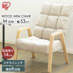 椅子 おしゃれ チェア いす シンプル 一人掛け 肘掛け イス リクライニング ウッドアームチェア Mサイズ WAC-M アイリスオーヤマ