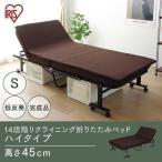 ベッド シングル 折りたたみベッド OTB-MTN フレーム リクライニング 低反発 マットレス付き 一人暮らし コンパクト\在庫処分特価/