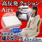 クッション 高反発  エアリークッション 正方形 座布団 CAR-4343 アイリスオーヤマ