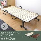 ベッド 折りたたみ シングル フレーム すのこ パイプ 折り畳み 一人暮らし 柵 ガード 折りたたみベッド ハイタイプ OTB-WH コンパクト