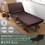 ベッド シングル 折りたたみ 電動 リクライニング OTB-KDH 高反発 コンパクト 完成品 寝具 ベット 介護 アイリスオーヤマ
