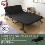 ベッド 折りたたみ  セミダブル ワイド 折りたたみベッドリクライニング 収納 ハイタイプ OTB-SDコンパクト 完成品 折り畳み 布団 寝具