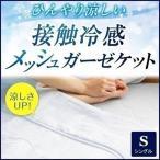 \在庫処分特価/メッシュガーゼケット MGK-S シングル  布団 冷感 ひんやり 枕