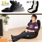 ショッピングいす \TIME SALE/座椅子 座いす ハイバック メッシュ チェア ソファ ZC−T
