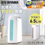 衣類乾燥除湿機 コンプレッサー式 IJC-H65 アイリスオーヤマ
