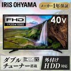 Yahoo!収納専科 sofortLUCA フルハイビジョンテレビ 40インチ LT-40A420 ブラック アイリスオーヤマ セール