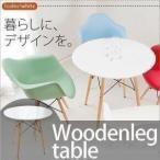 イームズテーブル ジェネリック リプロダクト 丸型ダイニングテーブル DT-02B  DSW  チャールズ&レイ・イームズ 北欧 カフェ