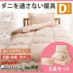 帝人マイティトップ2綿使用 ダニを通さない寝具5点セット ダブル アイボリー