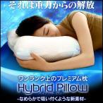 枕 低反発 肩こり 低反発枕 ジェル枕 ジェルピロー フラットタイプ・肩口フィットタイプ・頸椎安定タイプ ホワイト