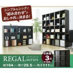 ラック 棚 木製 本棚 収納 ラック 本棚 収納棚 レガール 3段 ワイドタイプ RG-1012 82517