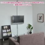 TV台 JKプラン ラフィット用TV取付金具 ZFN-LAFIT-TV