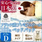 \TIME SALE/シーツ 敷きパッド ダブル 敷パッド 安い ベッドパッド 洗える あったか敷パッド