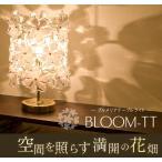 Bloom ブーケテーブルライト おしゃれ 間接照明 ロココ調 インテリア照明 キシマ GEM-6899【DC】