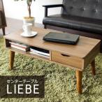 テーブル ローテーブル センターテーブル IR-8040N-BR リビング LIEBE 北欧 木製