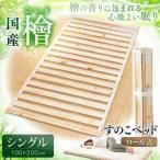 檜すのこベッド ロール式 シングル 折りたたみベッド スノコ すのこベット ベット 木製