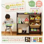 \TIME SALE/収納 キッズ 子ども ラック 本棚付きトイハウスラック 本棚 絵本収納 おもちゃ箱