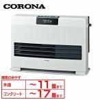 ショッピングヒーター ヒーター 暖房 石油 FF式石油暖房機 温風ヒーター タフバーナ FF-WG4016S-W コロナ (代引不可)