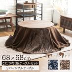こたつ 正方形 こたつテーブル こたつ布団 コタツテーブル おしゃれ 省スペース コタツ布団 こたつカバー テーブル