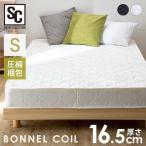マットレス シングル ベッドマットレス ボンネルコイルマットレス シングルマットレス ベッド ベッド用 安い 圧縮梱包 白 黒