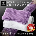 枕 肩こり おすすめ 快眠枕 ジェル枕 ピロー いびき防止 体圧分散