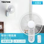 扇風機 壁掛け おしゃれ TEKNOS 30cm リモコン式壁掛け扇風機 ホワイト IR-WF30R TEKNOS (D)