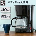 コーヒーメーカー おしゃれ 保温 ドリップメーカー コーヒーマシーン コーヒードリップ ドリップ式 ドリップ 珈琲 10杯用 大容量 1250ml 1.25L PCMK-1250 (D)