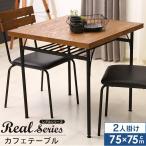 在庫限り 在庫処分特価 食卓テーブル 2人 テーブル カフェ レトロ モダン 木製 オーク材  レアル 7575 10835