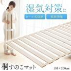 すのこ ベッド シングル 桐 ロール式天然桐すのこマット 板 折りたたみ すのこベッド 湿気対策 木製