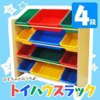 在庫処分特価 子供部屋収納 おもちゃ箱 4段 トイハウ