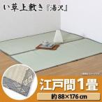 井草 い草上敷 ござ 純国産 糸引織 湯沢 江戸間 1畳 1帖 (約88×176cm) 敷物