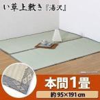 井草 い草上敷 ござ 純国産 糸引織 湯沢 本間1畳 (約95×191cm) 敷物