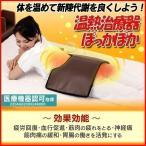 温熱治療器 ぽっかぽか 58217 リラックス リラクゼーション 安らぎ マッサージャー 家庭用
