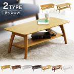 ローテーブル 折りたたみ 木製 北欧 おしゃれ センターテーブル 折れ脚 リビングテーブル