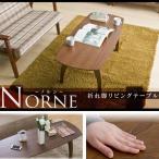 テーブル 折りたたみ ローテーブル 木製 北欧 折れ脚リビングテーブル おしゃれ 96117