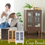 食器棚 収納 カップボード おしゃれ 幅60 アルトカップボード 木製 キャビネット 収納 北欧 シンプル モダン