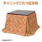 ダイニングこたつテーブル 正方形 ハイタイプ