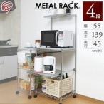 \TIME SALE/スチールラック レンジ台 キャスター付き MTO-MR55 メタルラック メタルミニ  アイリスオーヤマ キッチン収納 (あすつく)