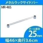 スチールラック メタルラック サイドバー MR-46S アイリスオーヤマ パーツ 25mm 収納 落下防止