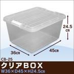 クリアBOX CB-25 クリア ホワイト