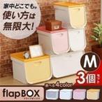 【3個セット】フラップボックス FLP-M アイリスオーヤマ 前開き 収納ボックス ケース チェスト リビング クローゼット キッチン 子ども部屋 目隠し 新生活応援