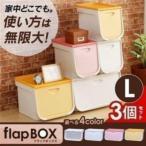 【3個セット】フラップボックス FLP-L アイリスオーヤマ 前開き 収納ボックス ケース チェスト リビング クローゼット キッチン 子ども部屋 目隠し 新生活応援