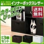 【3個セット】収納ケース インナーボックス カラーボックス  カラーボックス用 インナーボックス レザー 収納ラック 収納家具  シェルフ 棚 LEK-38CB