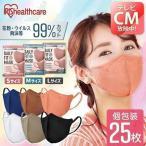 カラーマスク 不織布 立体マスク 血色マスク カラー マスク おしゃれ ホワイト35枚/カラー25枚セット RK−D7SW アイリスオーヤマ