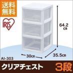 【幅30cm×3段】スリムクリアチェスト AI-303 完成品 衣装ケース 衣類収納 収納ボックス クローゼット キッチン