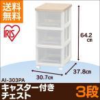 チェスト プラスチック 3段 幅30cm 収納 収納ケース 収納ボックス 衣装ケース タンス 北欧 AI-303PA アイリスオーヤマ