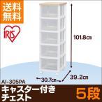 アイリスオーヤマ チェスト 木天板 幅30.7×奥行37.8×高さ101.8cm ホワイト/フレンチオーク AI-305PA