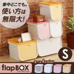フラップボックス FLP-S アイリスオーヤマ 前開き 収納ボックス ケース チェスト リビング クローゼット キッチン 子ども部屋 小物収納
