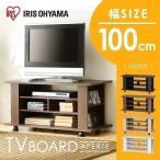 テレビ台 オープンテレビ台 収納 インテリア テレビ AVボード OAB-100 アイリスオーヤマ